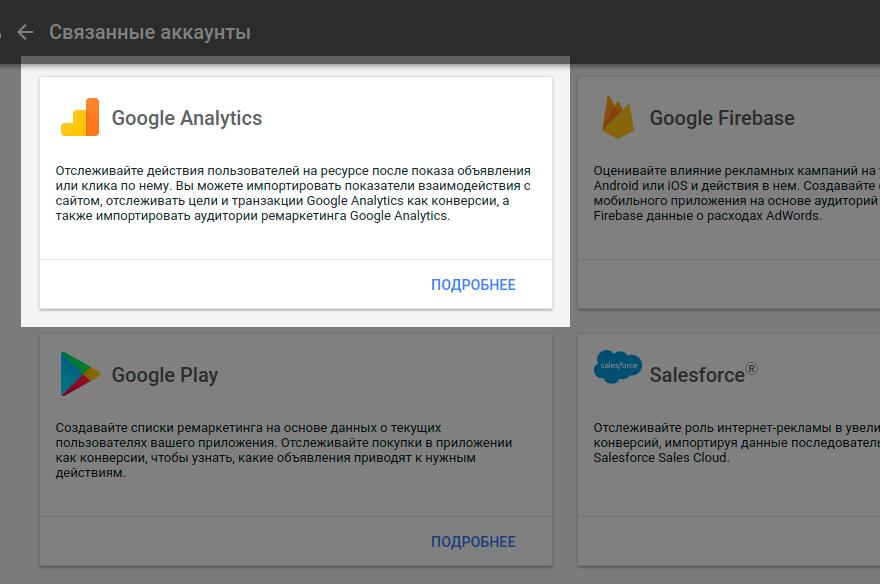 блок Google Analytics в Google Ads