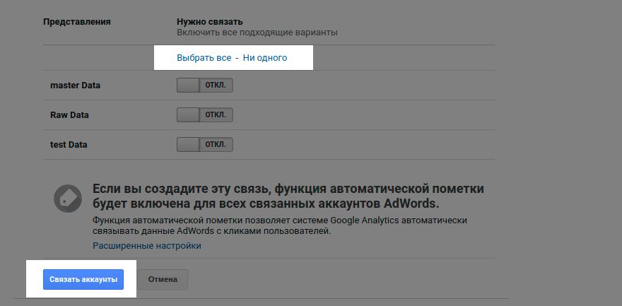 Связать аккаунта Ads and Google Analytics