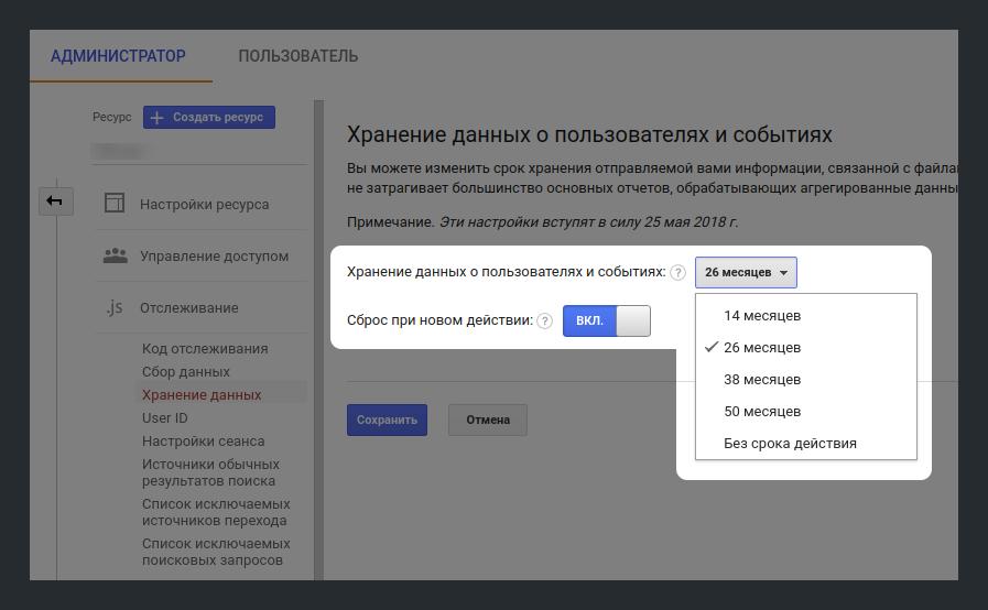 установка периода хранения данных в Google Analytics