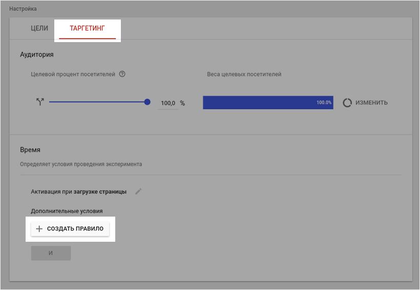 создать правило вэксперименте Google Optimize