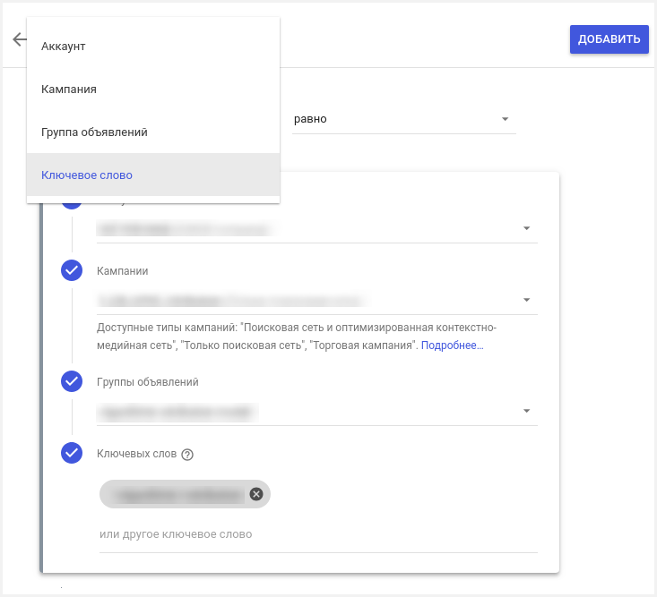 выбор внастройках правила Google Optimize