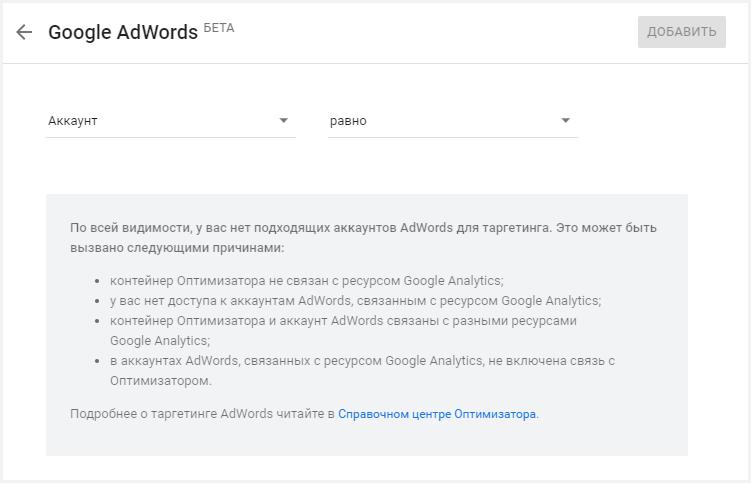 нет AdWords-аккаунтов, связанных сOptimize