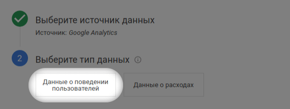 Выбор типа данных в OWOX BI Pipeline