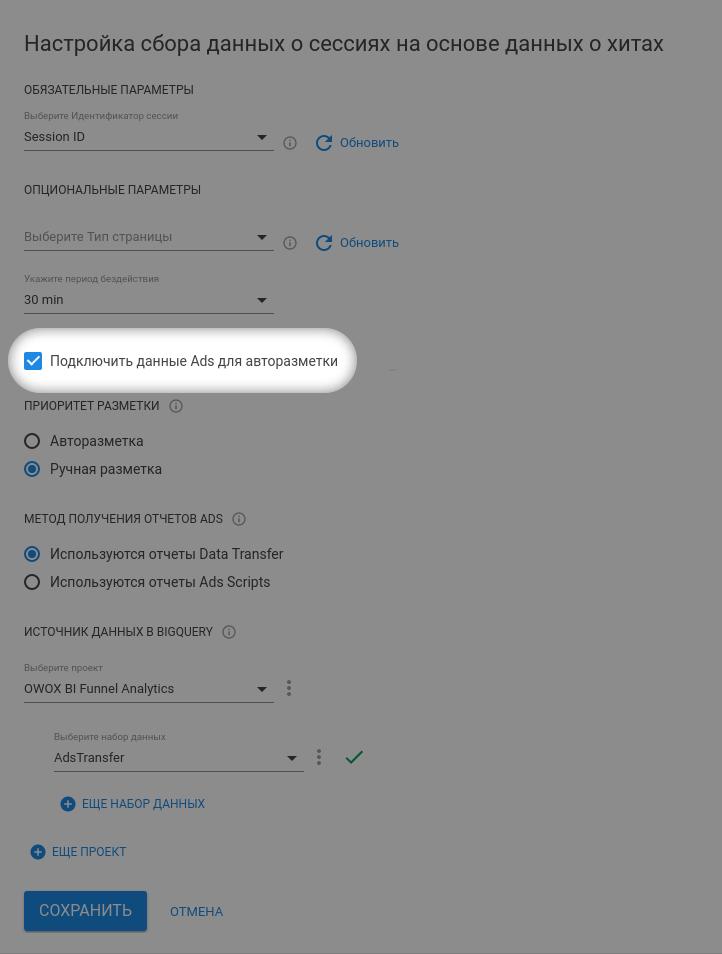 Подключение данных Ads для авторазметки