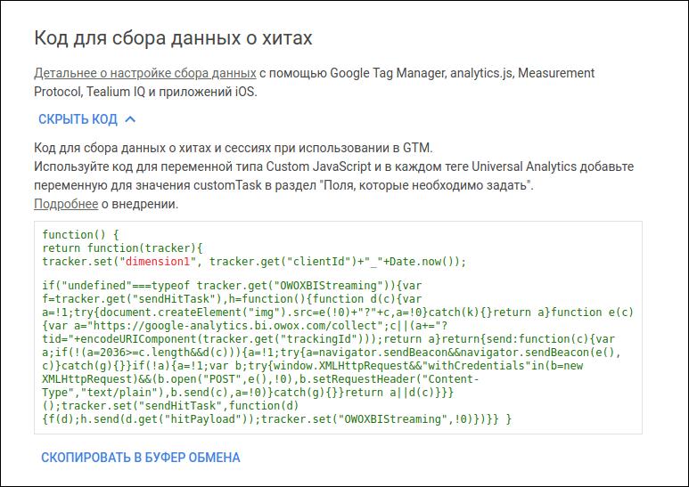 Код сбора данных о хитах