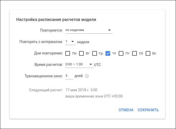 Настройка расписания расчетов модели