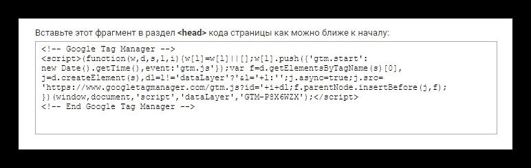 Код GTM для установки враздел <head>